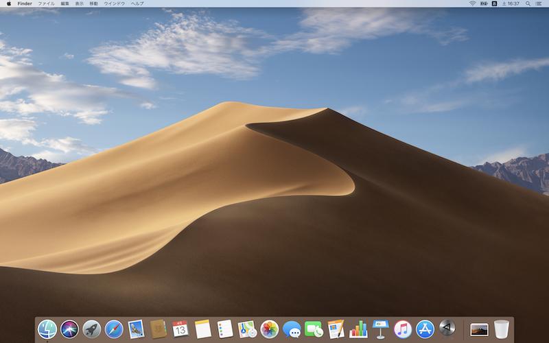 Macのゲストユーザでできるコト2
