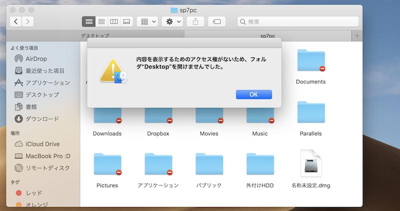 Macのゲストユーザでできるコト3