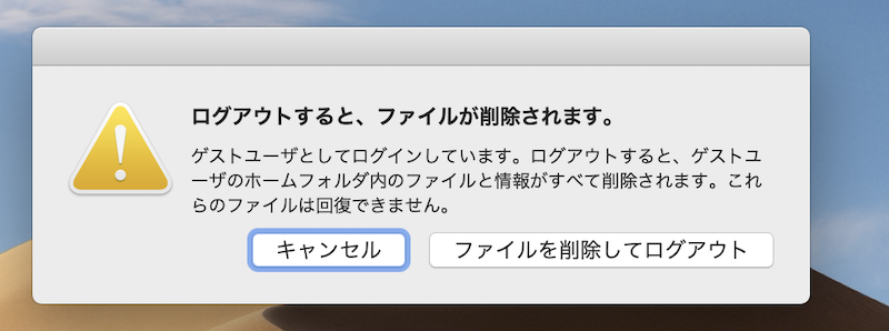 Macのゲストユーザでできるコト9