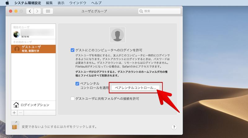 macOSのペアレンタルコントロールでゲストアカウントを機能制限する手順1