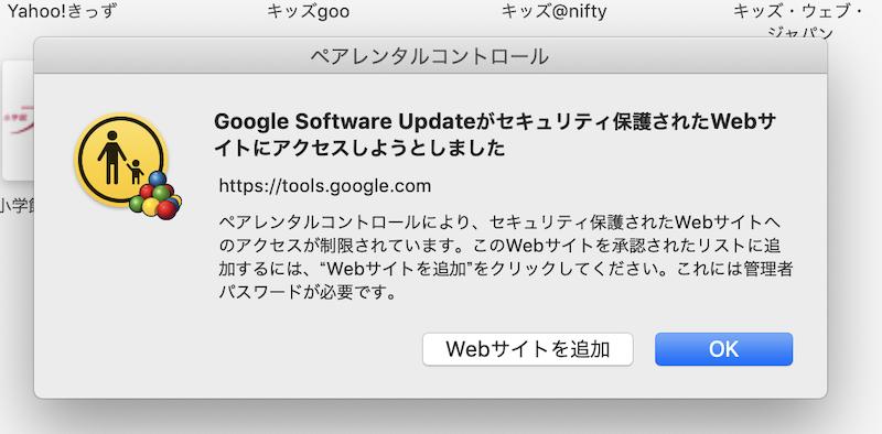 Macのゲストユーザでできるコト7