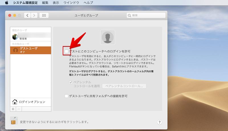 macOSでゲストアカウントを削除する手順3