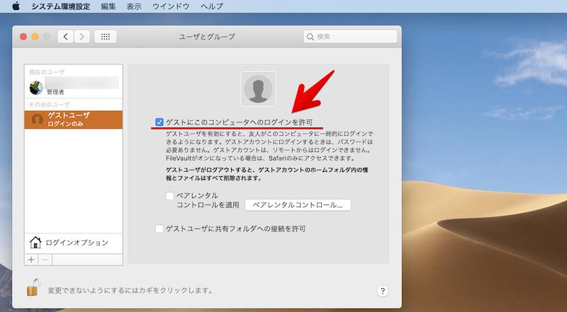 macOSでゲストアカウントを作る手順3