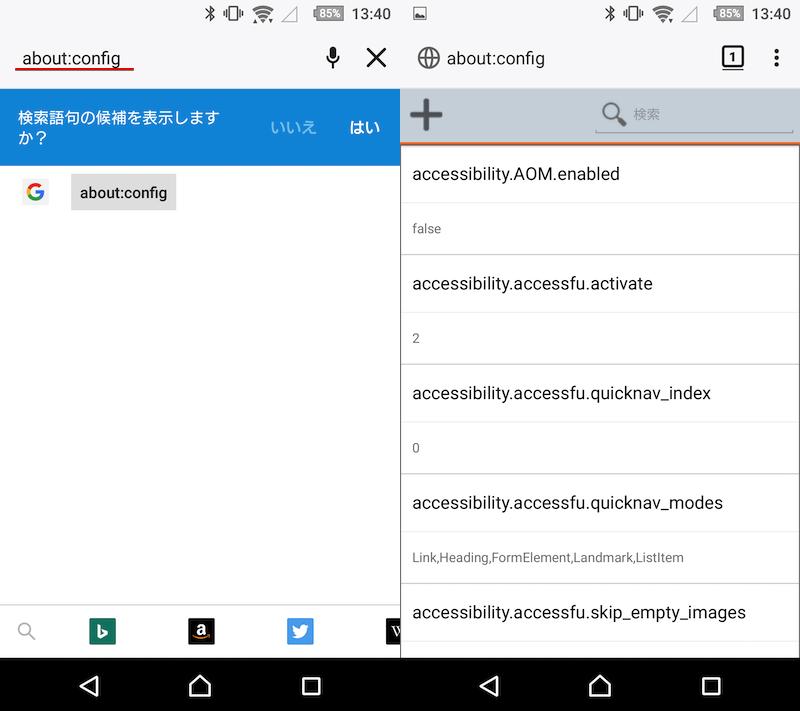 Android版Firefoxでダウンロード保存先を変更する設定手順1