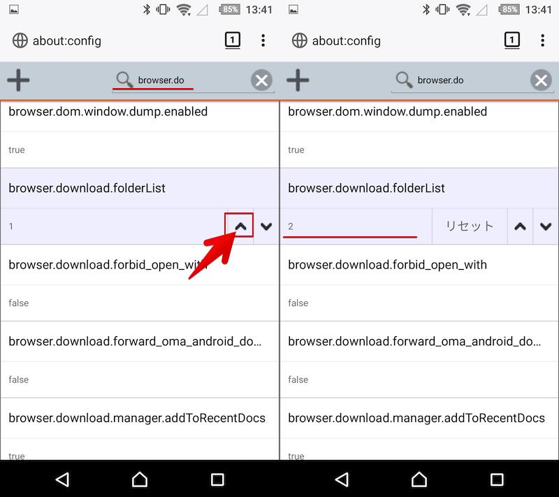 Android版Firefoxでダウンロード保存先を変更する設定手順2