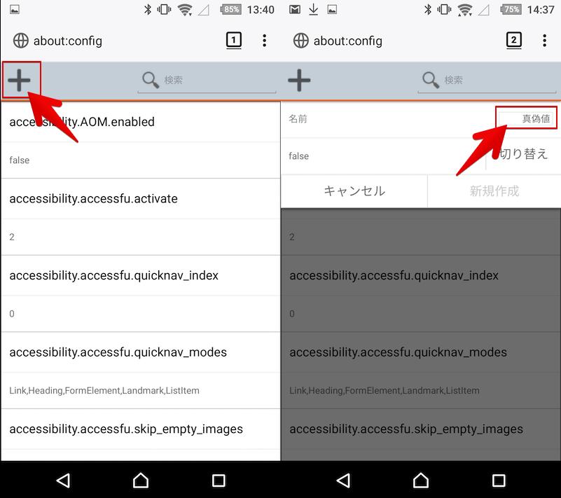 Android版Firefoxでダウンロード保存先を変更する設定手順3