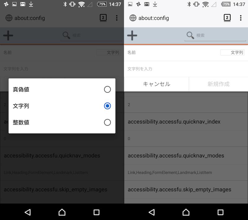 Android版Firefoxでダウンロード保存先を変更する設定手順4