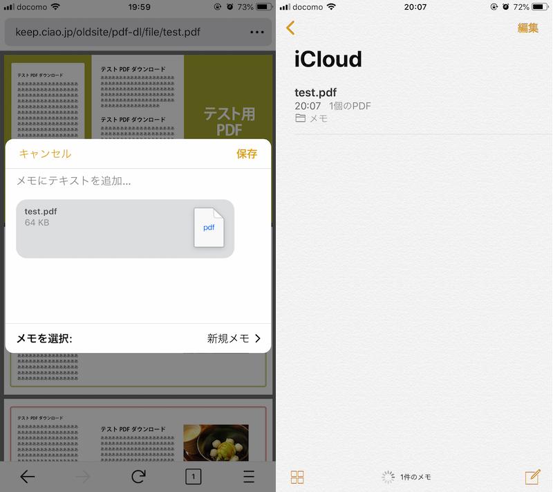 iPhone版Firefoxでダウンロード保存先を変更する設定手順6
