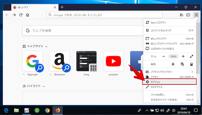 PC版Firefoxでダウンロード保存先を変更する設定手順1