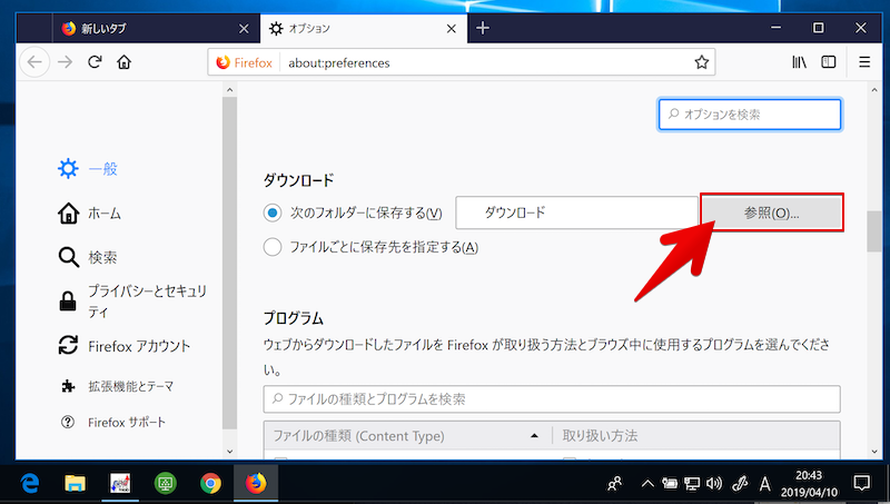 PC版Firefoxでダウンロード保存先を変更する設定手順2