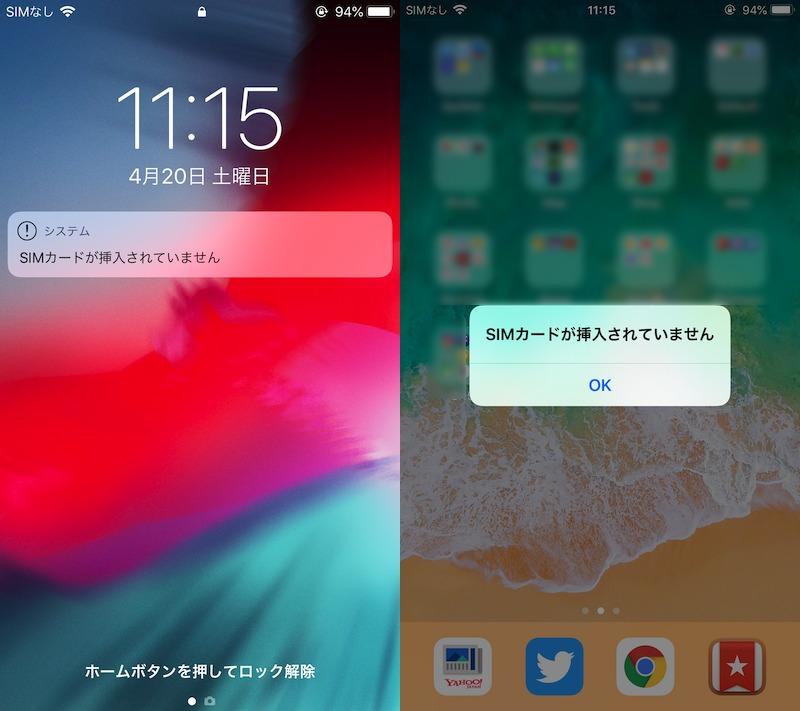 「SIMカードが挿入されていません」メッセージの表示画面