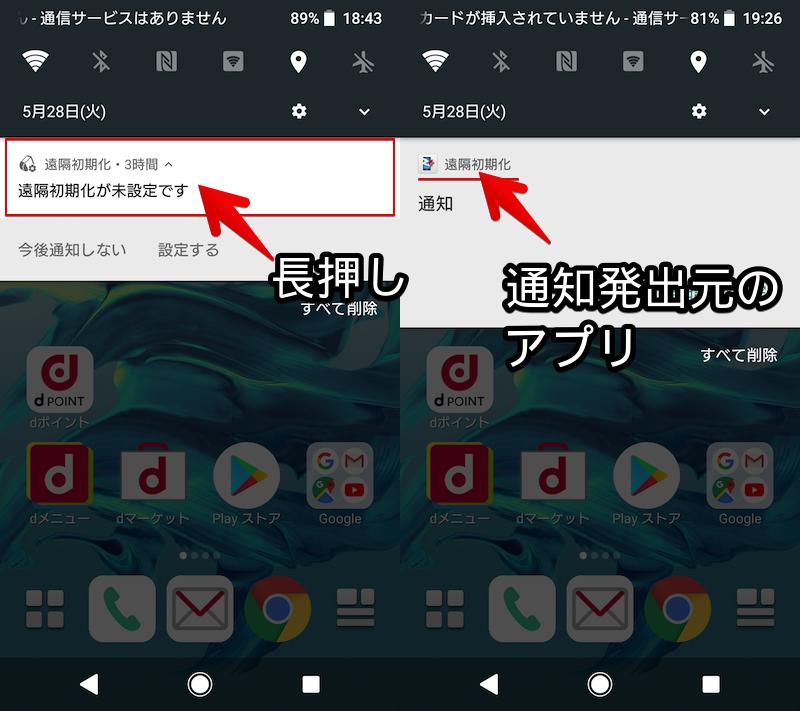 adbで「遠隔初期化」アプリを強制的に無効化して通知を消す手順1