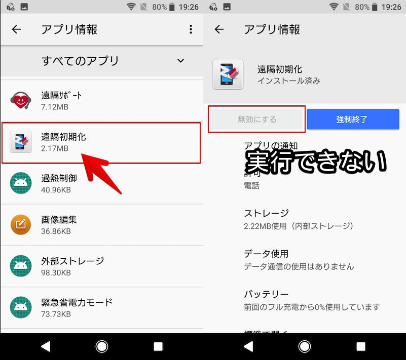 adbで「遠隔初期化」アプリを強制的に無効化して通知を消す手順2