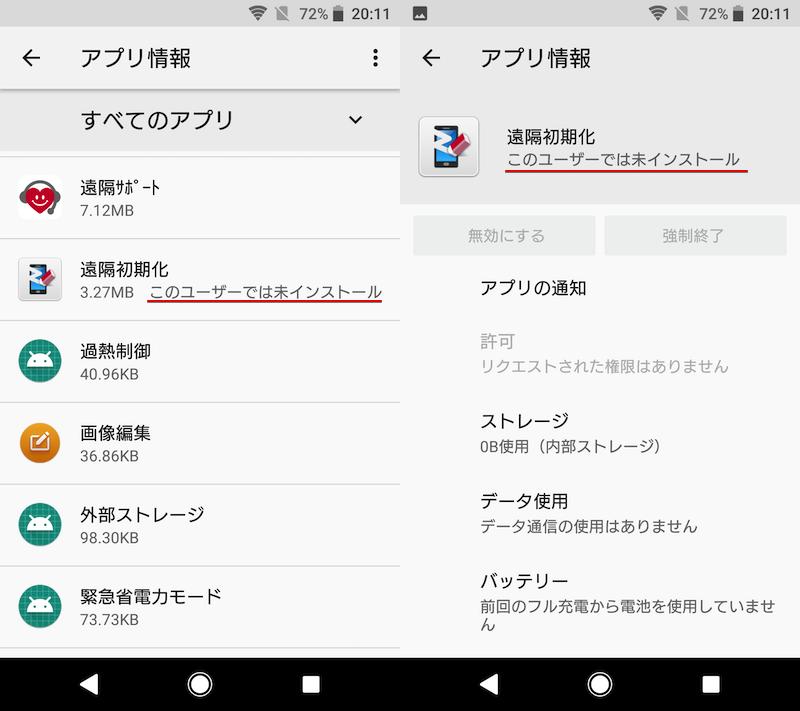 adbで「遠隔初期化」アプリを強制的に無効化して通知を消す手順5