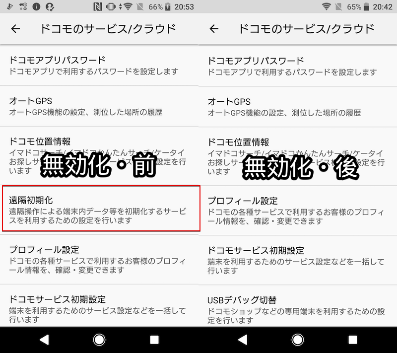 adbで「遠隔初期化」アプリを強制的に無効化して通知を消す手順6