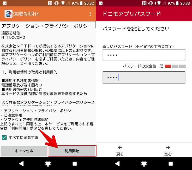「遠隔初期化が未設定です」通知を遠隔初期化アプリの初期設定で消す方法