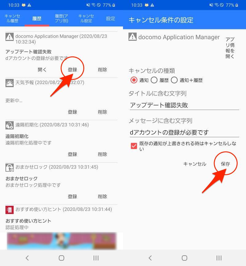 アプリ「通知キャンセラー」で「アップデート確認失敗」通知を自動消去する手順1