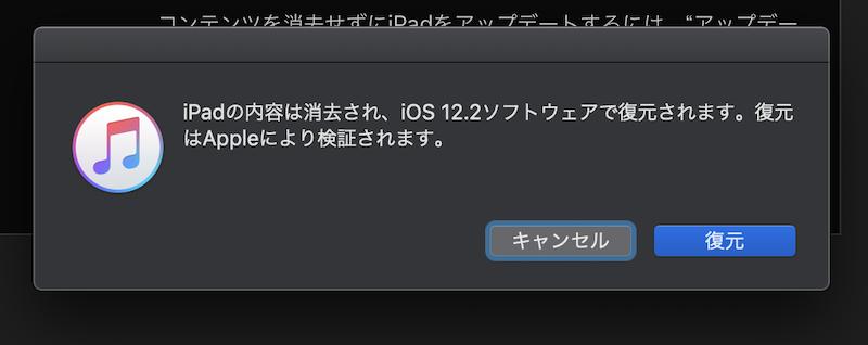 復元でiOSをダウングレードする手順3