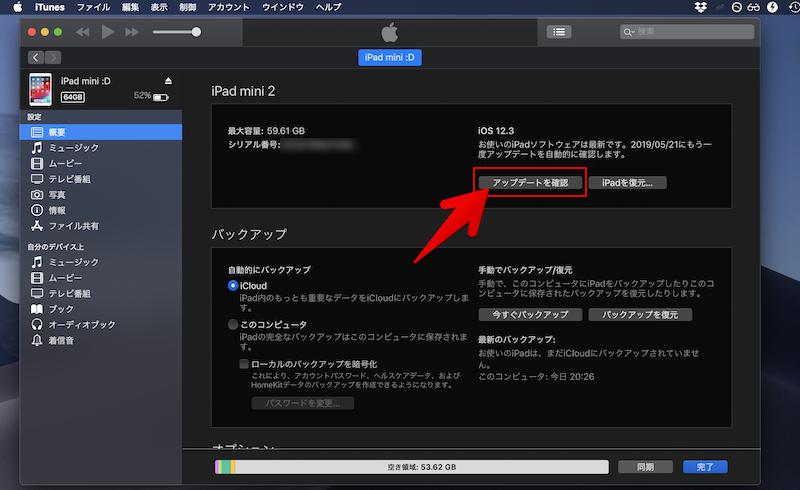 iTunesでダウングレードを実行する手順2