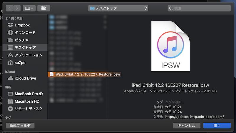 iTunesでダウングレードを実行する手順3