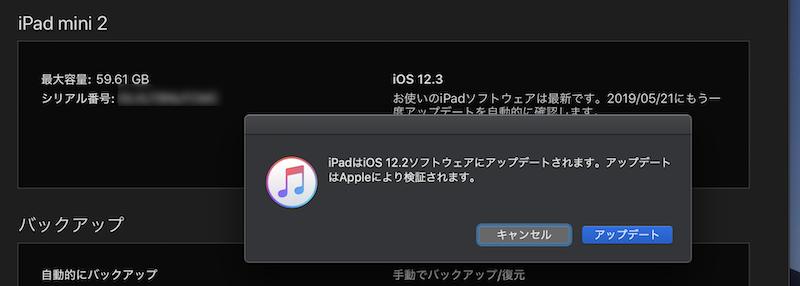 iTunesでダウングレードを実行する手順4