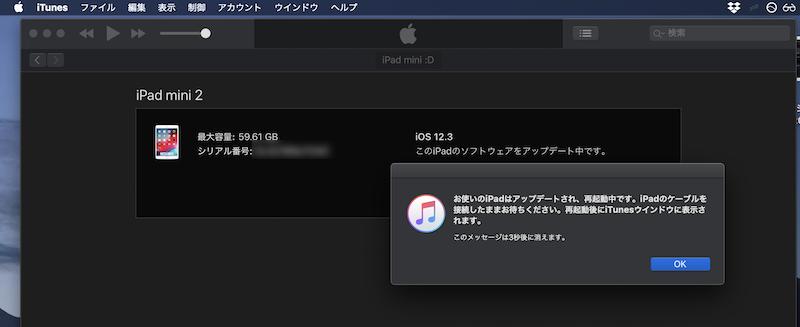 iTunesでダウングレードを実行する手順5