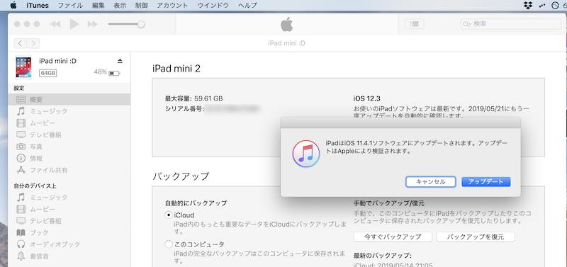 iOSをうまくダウングレードできない原因と解決策1