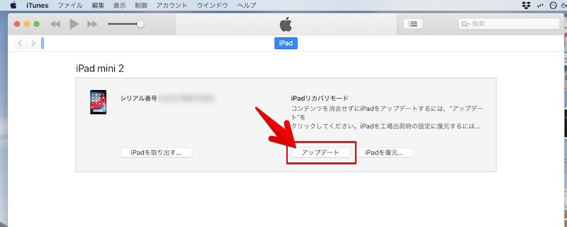iOSをうまくダウングレードできない原因と解決策3