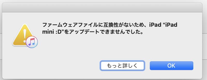 iOSをうまくダウングレードできない原因と解決策4