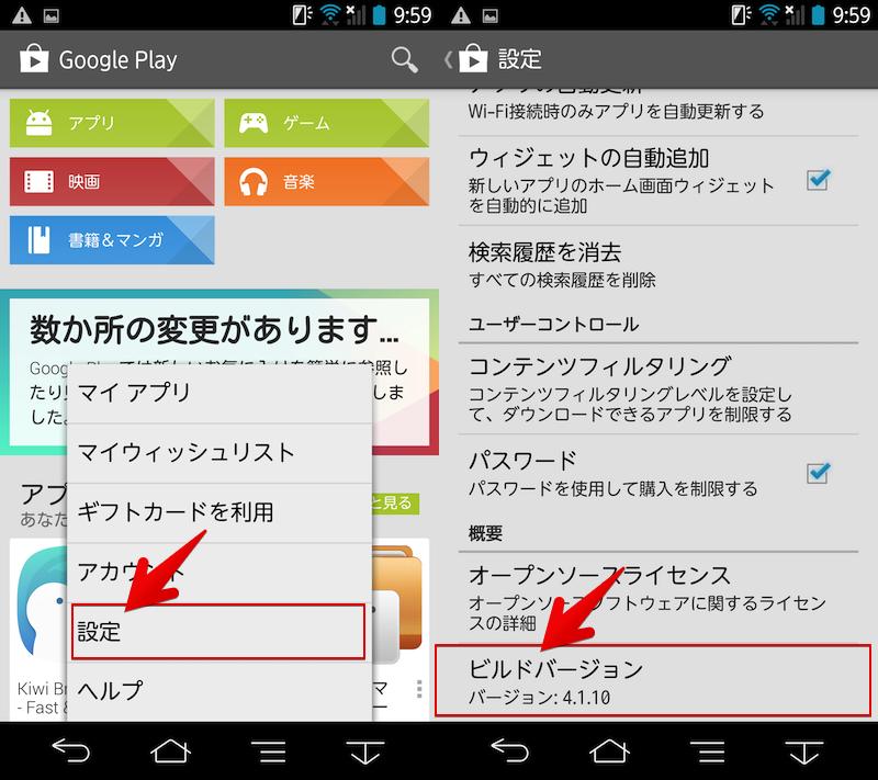 Google Playを最新バージョンへアップデートする手順1