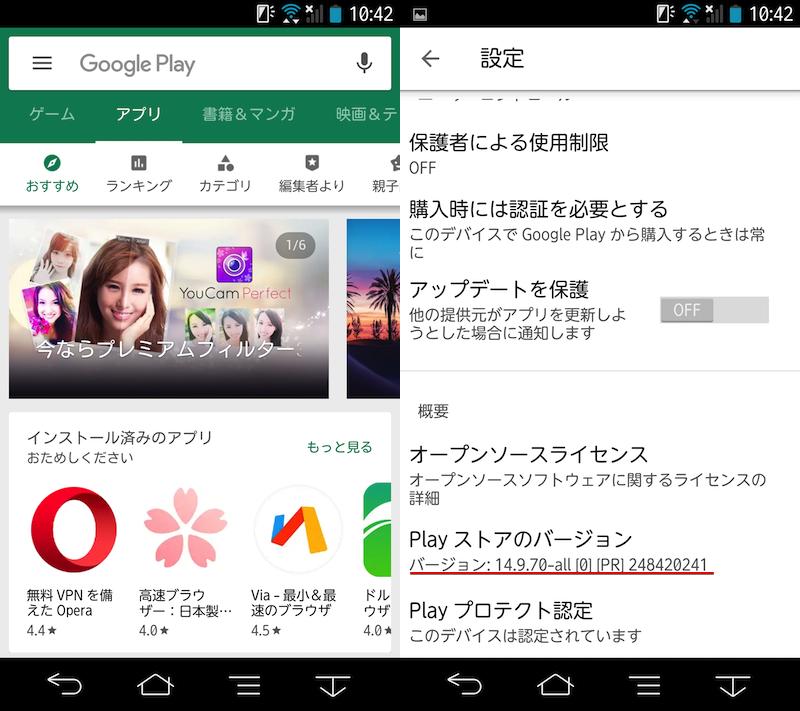 Google Playを最新バージョンへアップデートする手順2