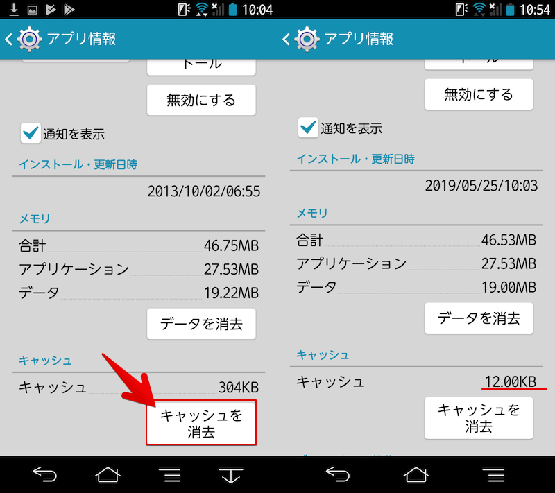 Google Playのキャッシュを消去する手順2