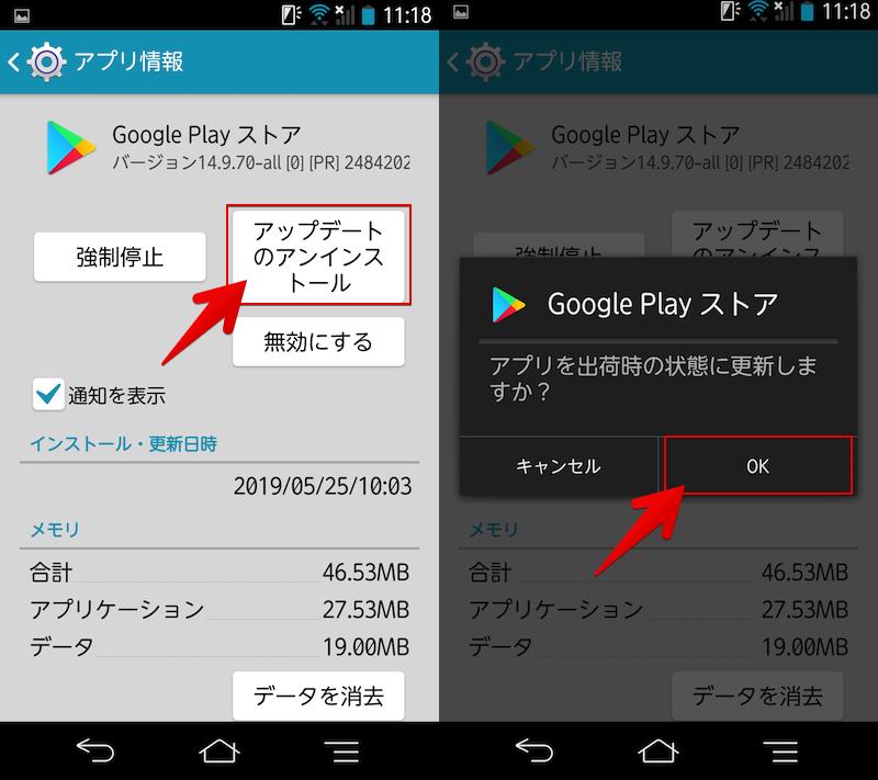 Google Playを初期化する手順2