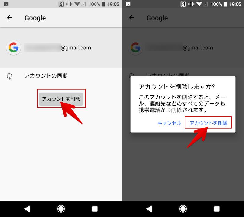 Googleアカウントからログアウトする手順2