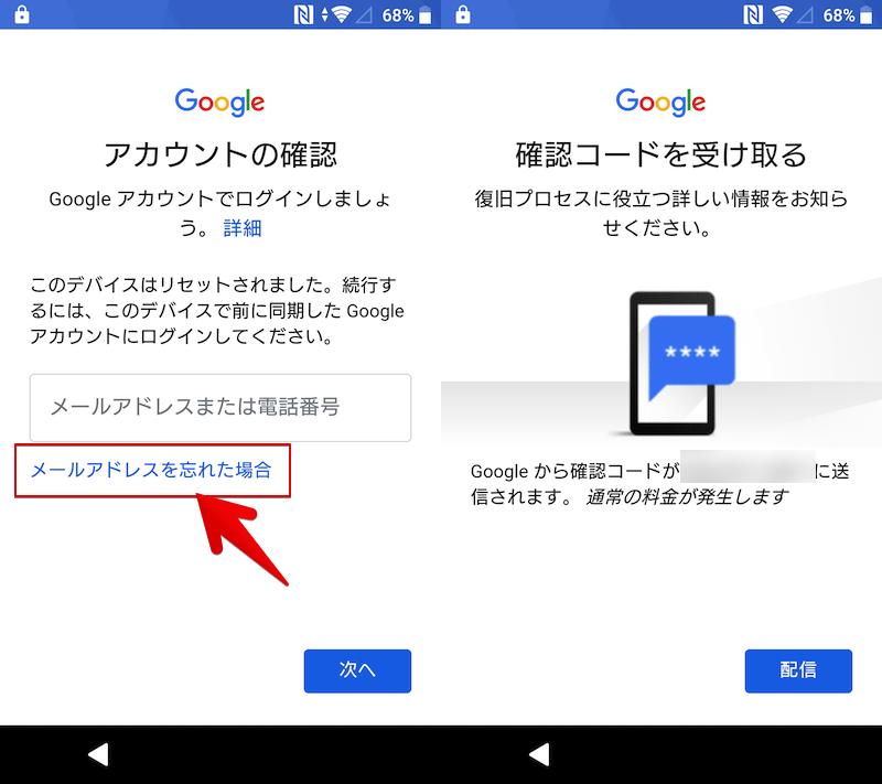 正しいGoogleアカウントを入力する手順1