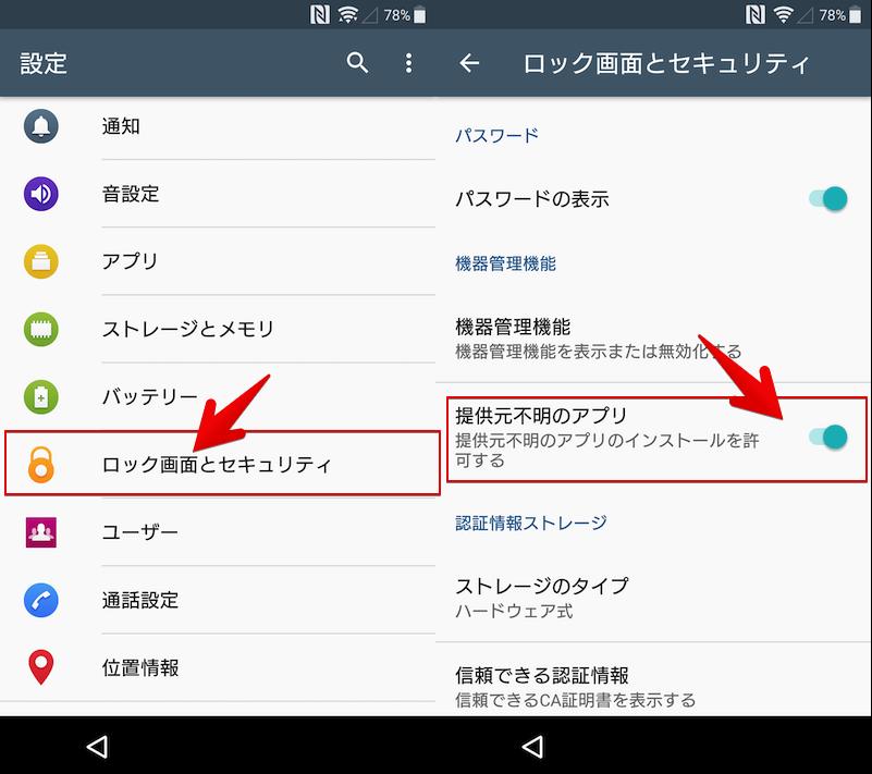 SDカード経由で「QuickShortcutMaker」を導入する方法11
