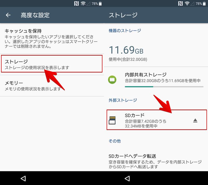 SDカード経由で「QuickShortcutMaker」を導入する方法13