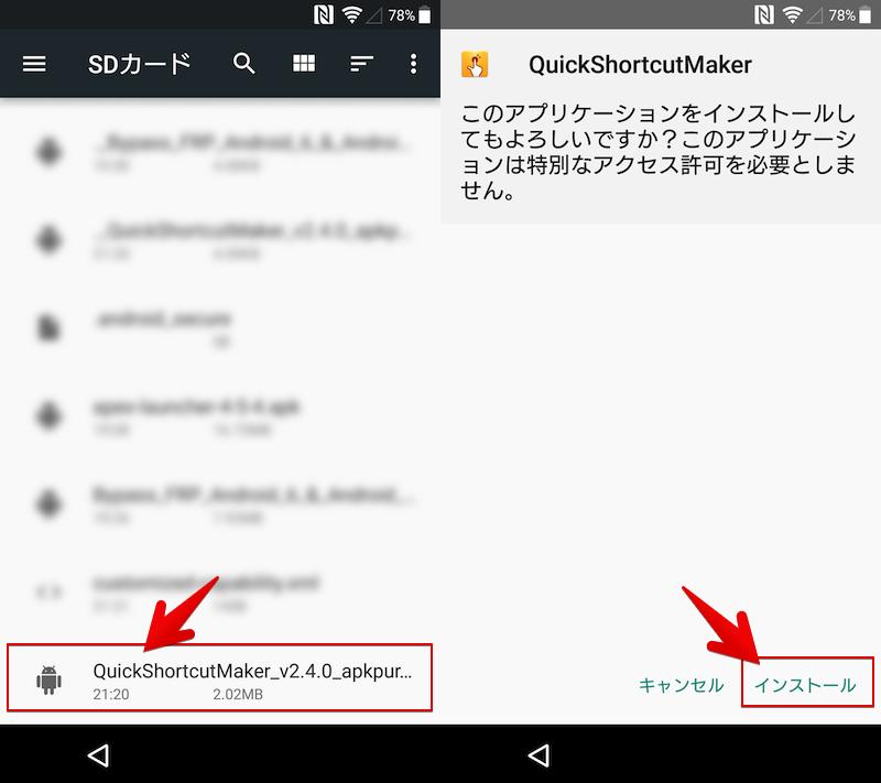 SDカード経由で「QuickShortcutMaker」を導入する方法14