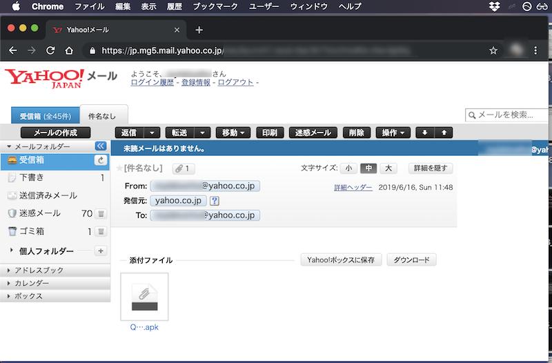 メールアプリ経由で「QuickShortcutMaker」を導入する方法1