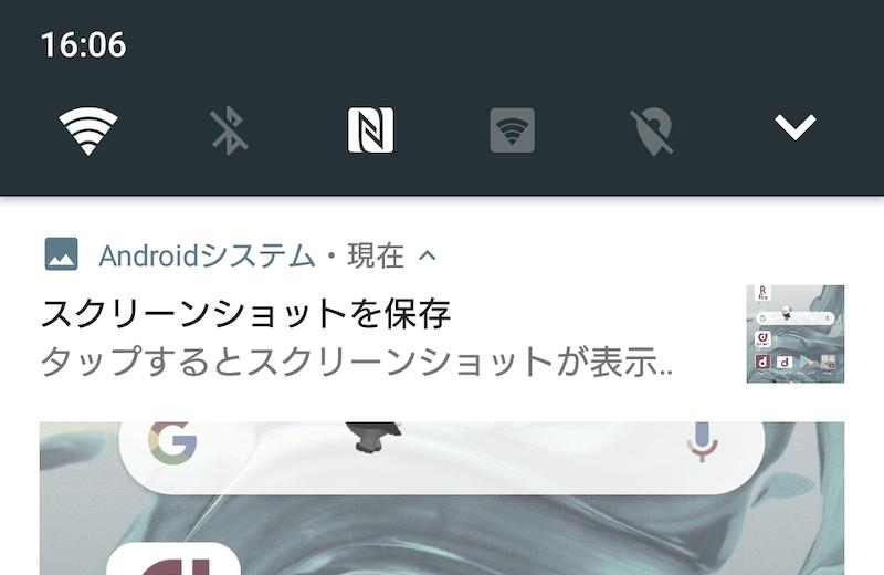 「スクリーンショットを保存 - タップするとスクリーンショットが表示」画面