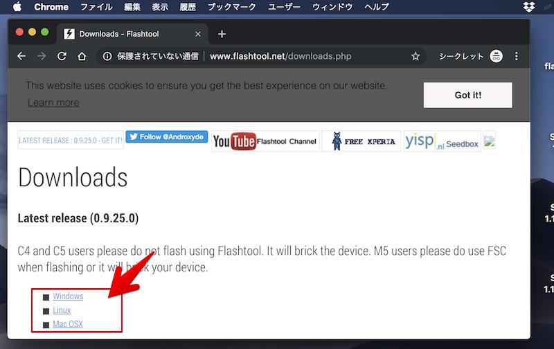 パソコンでFlashtoolを用意する手順1