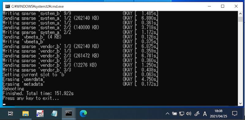 WindowsでPixelファクトリーイメージを読み込む手順2