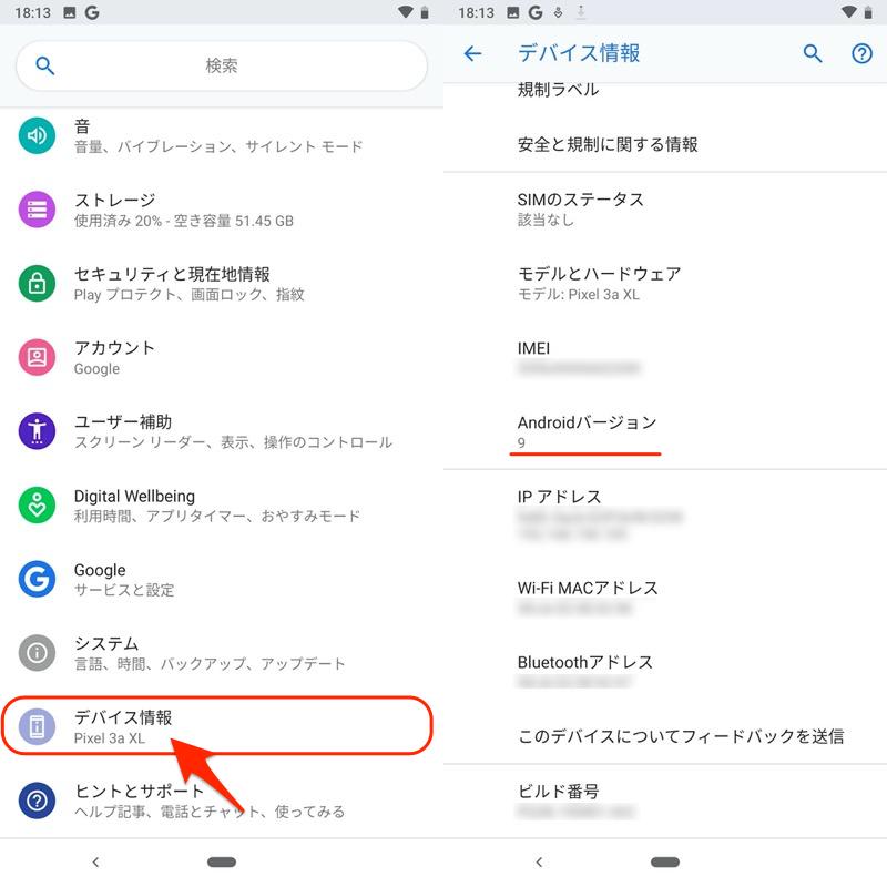 Android 11から9へダウングレードに成功した例