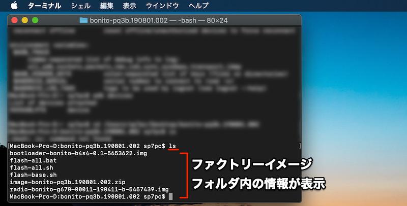 MacでPixelを文鎮化から戻す手順3