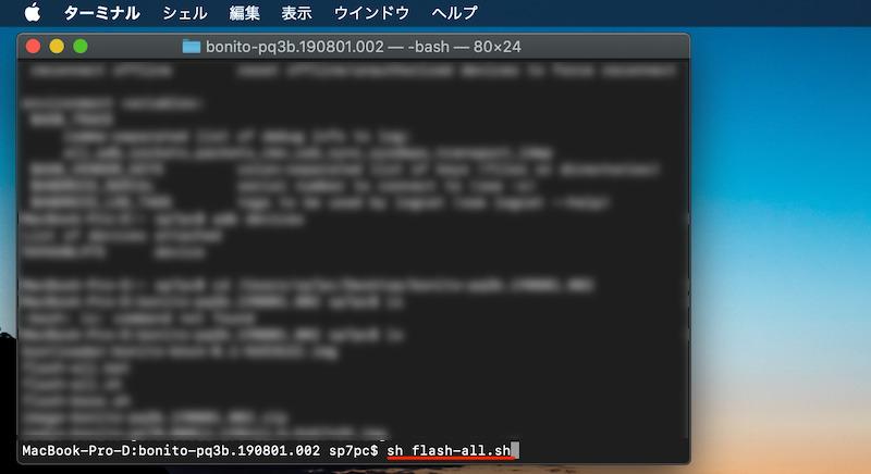 MacでPixelを文鎮化から戻す手順4