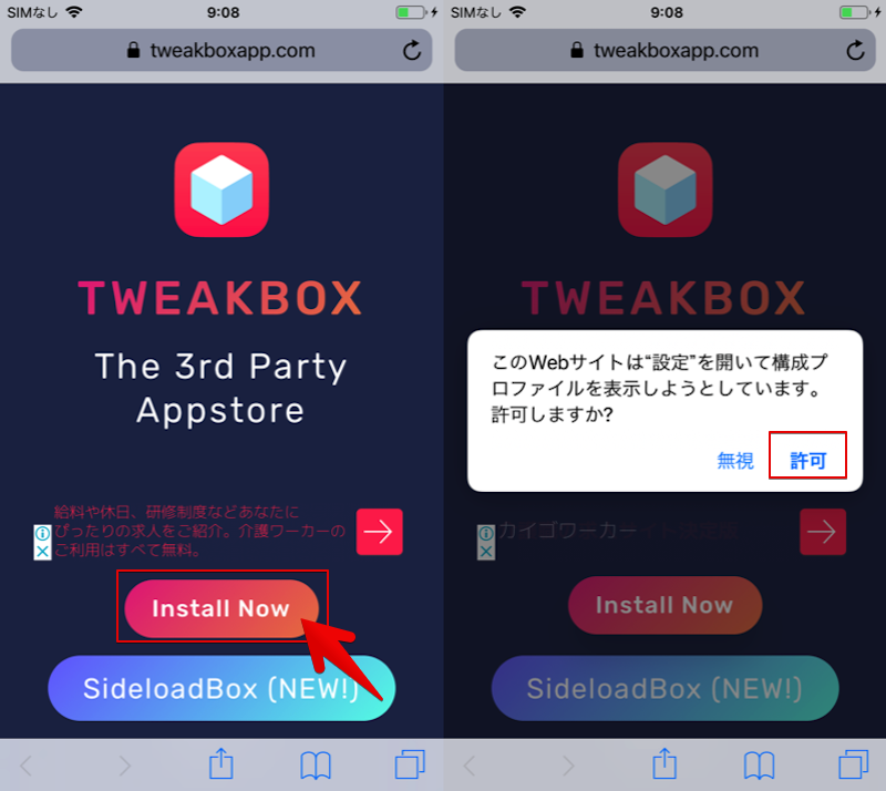 TweakBox専用の構成プロファイルをインストールする方法1