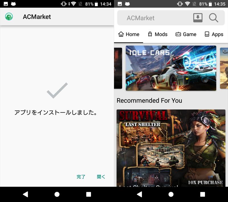 代替アプリ「AC Market」