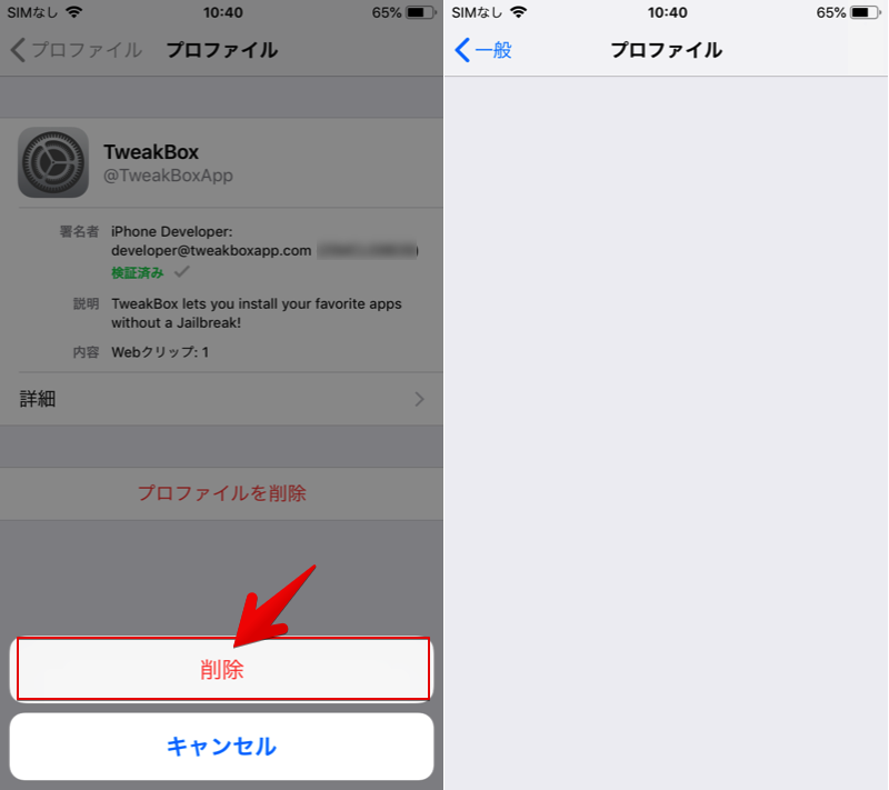 TweakBoxやアプリをアンインストールする方法3