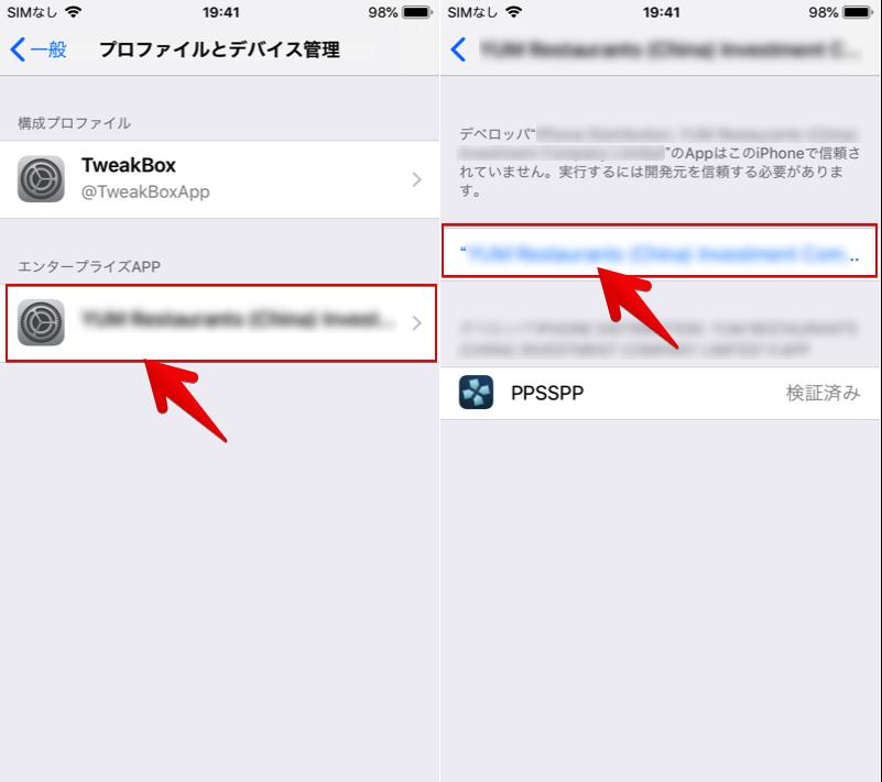 TweakBoxからPPSSPPをインストールする手順7