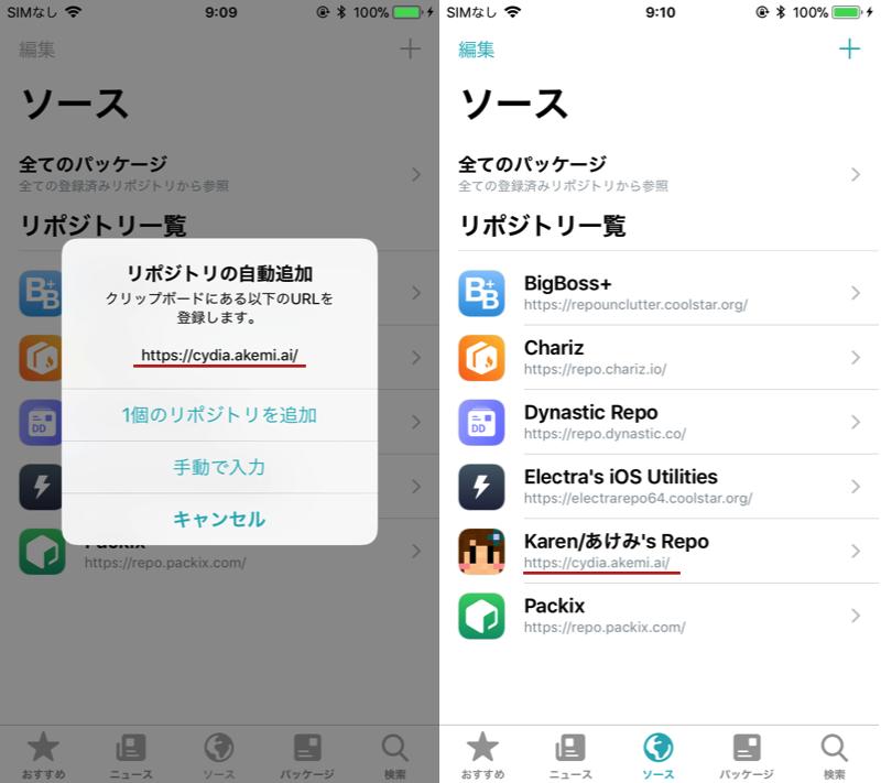 AppsyncでTweakBoxからアプリをサイドロードする手順1